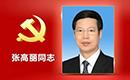 中央政治局常委 张高丽