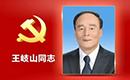 中央政治局常委 王歧山