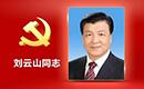 中央政治局常委 刘云山