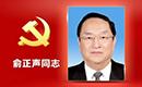 中央政治局常委 俞正声