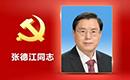 中央政治局常委 张德江