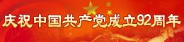 庆祝中国共产党成立92周年