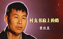 黄欣泉:村支书肩上的路