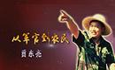 贾东亮:从军官到农民