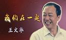 王文华:我们在一起