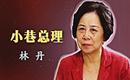 林丹:小巷总理