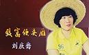 刘庆鸯:致富领头雁