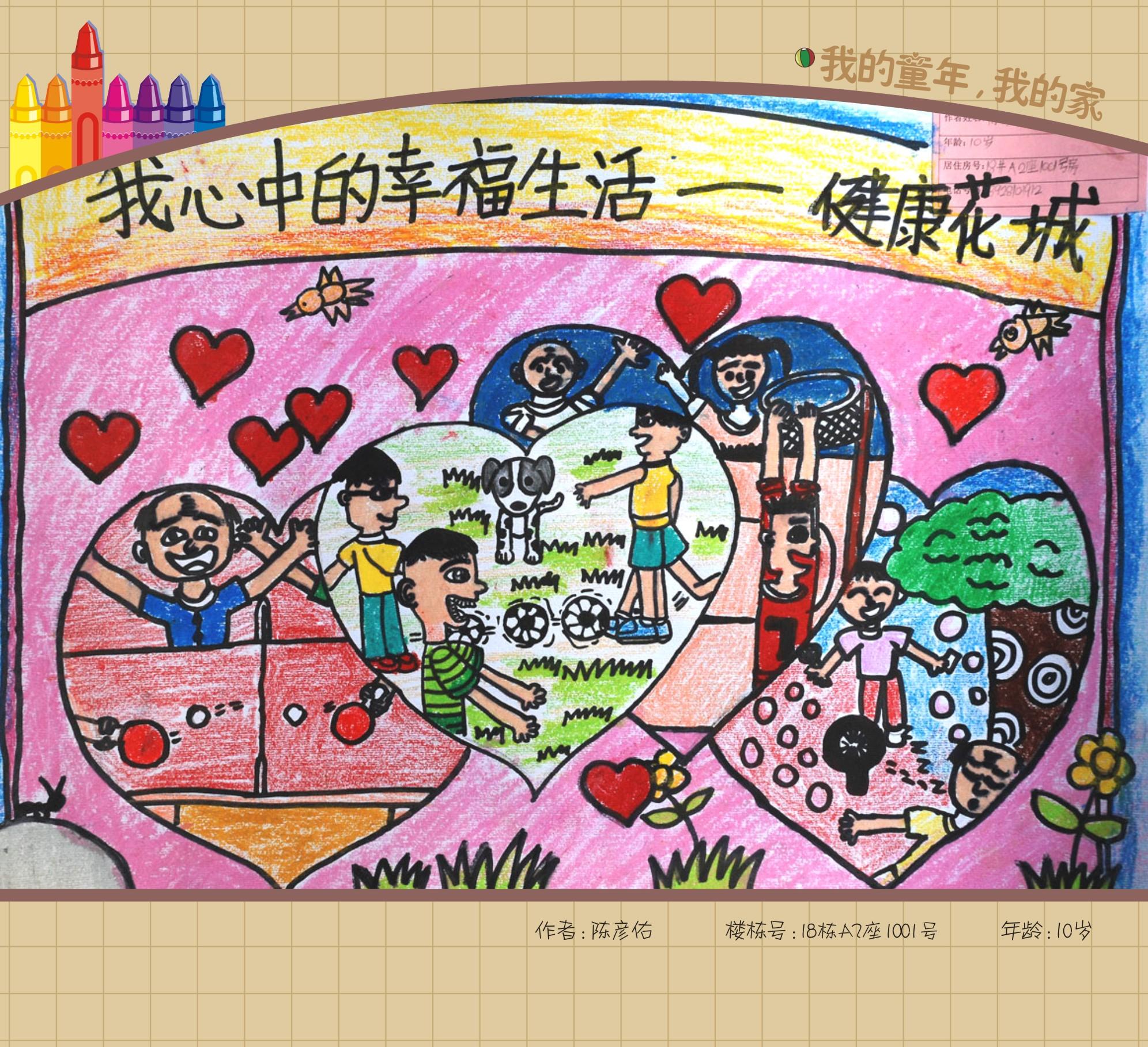 """图片_中国梦少儿我系举办""""我心中的中国梦""""我系举办""""我心中的中国梦"""""""