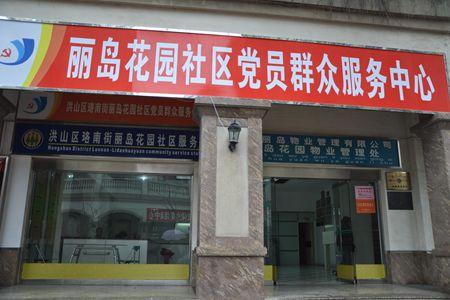 湖北省武汉市洪山区珞南街丽岛花园社区-中国社区网