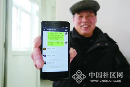 建立微信群 方便通知志愿者
