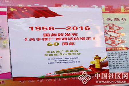 宁馨社区开展推广普通话宣传活动