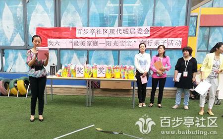"""在丽晶幼儿园举办了""""最美家庭――阳光宝宝""""爬行亲子"""