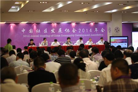 2014中国社区发展协会年会现场
