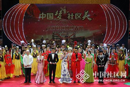 第三届全国社区网络春晚在武汉百步亭开播
