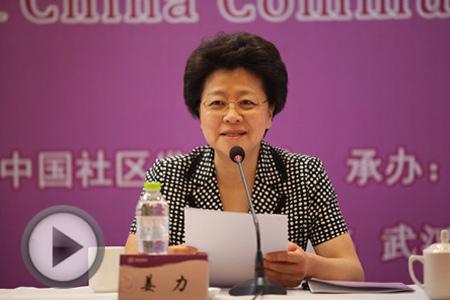 中国社区发展协会会长姜力作2014年工作报告