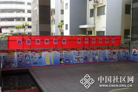 """常州燕兴社区开展""""610""""反邪教日宣传活动"""