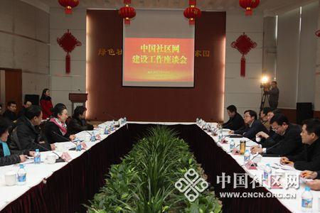 2013年12月23日,中组部组织二局来到武汉市百步亭社区,召开中国社区网建设工作座谈会,正式开通中国社区网。_副本.j