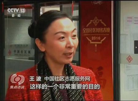 全国社区网络春晚总策划王波.jpg