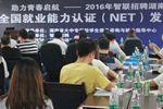 湖南发布就业认证项目