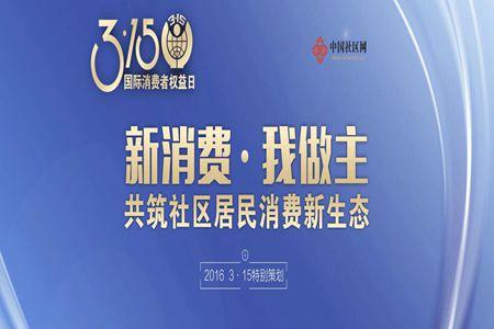 3·15国际消费者权益日