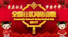 2017全国社区网络春晚