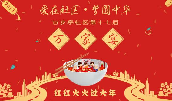 百步亭万家宴开宴 4万多个家庭分享12600道美味
