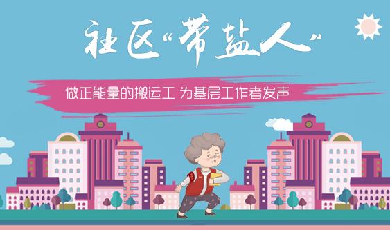 """中国社区网独家策划:社区""""带盐人"""" 为基层工作者发声"""