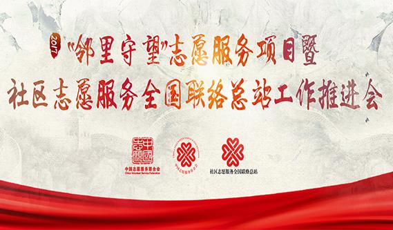 全国首家志愿服务在线公益平台在武汉百步亭上线