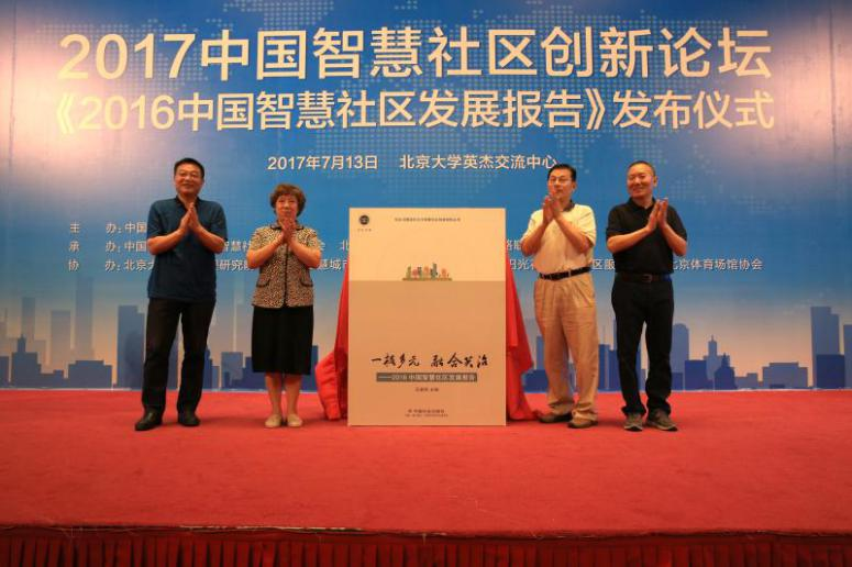 2017中国智慧社区创新论坛在北京大学举行