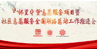 全国首家最新开户送彩金官网在线公益平台在武汉百步亭上线