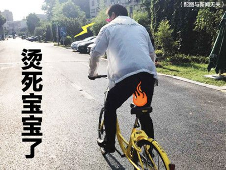 共享单车屁股烫伤.jpg