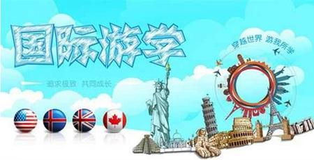 国际游学.jpg