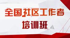 全国社区工作者培训班在武汉百步亭社区开班