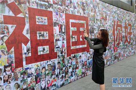 """""""千人笑脸墙""""喜迎国庆-中国社区网-推进社区发展 服务图片"""