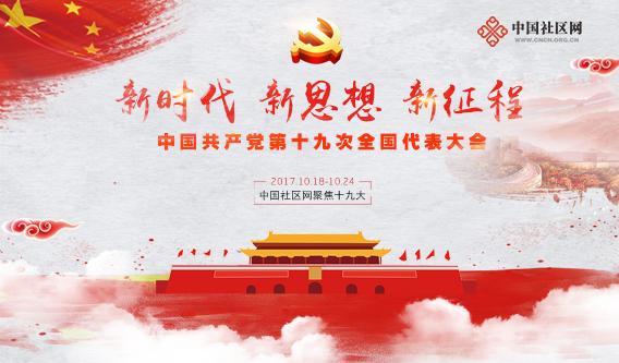 【专题】中国社区网聚焦十九大
