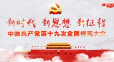 中国社区网聚焦十九大