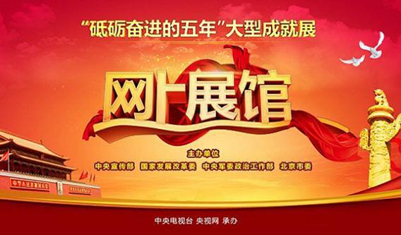 """""""砥砺奋进的五年""""大型成就展网上展馆"""