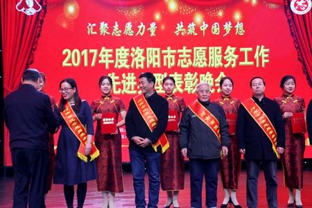 2017年洛阳市级优秀志愿项目代表领奖.jpg