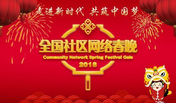 2018第七届全国社区网络春晚