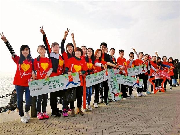 市民参与步步行善活动 为爱点赞。.jpg