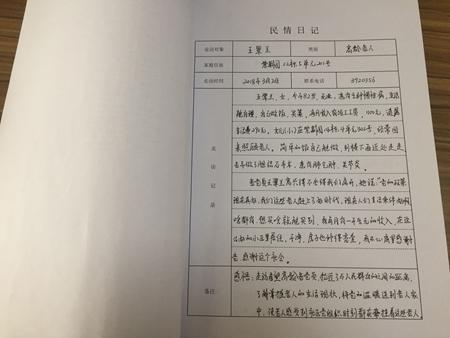 代凤华走访民情日记_副本.jpg