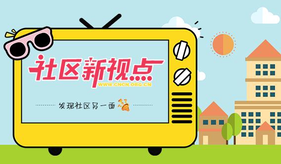 中国社区网独家策划:社区新视点 发现社区另一面