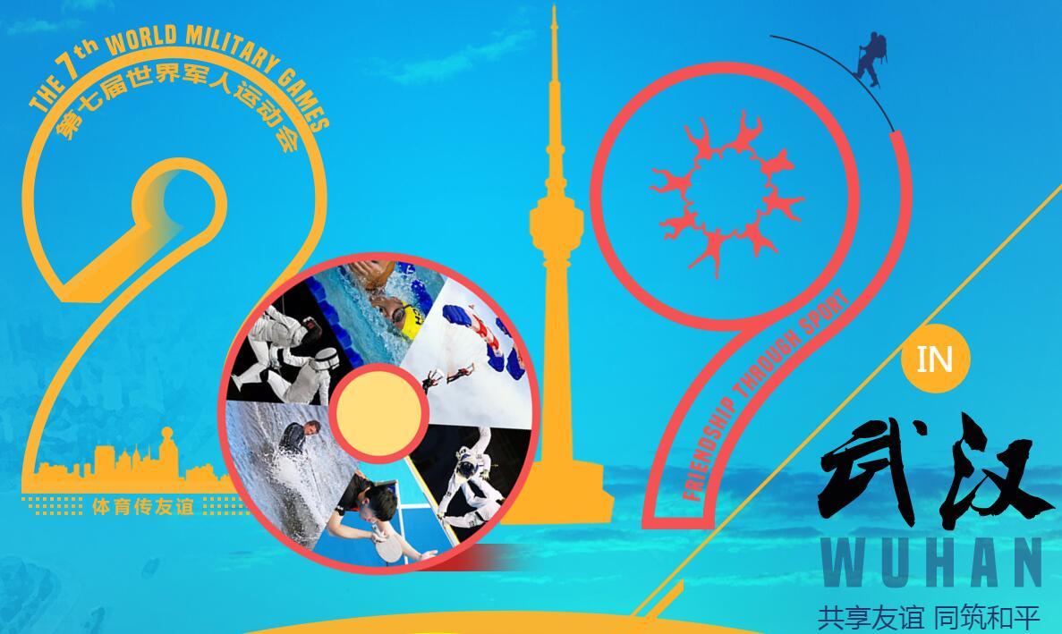 创军人荣耀 筑世界和平——第七届世界军人运动会即将开幕