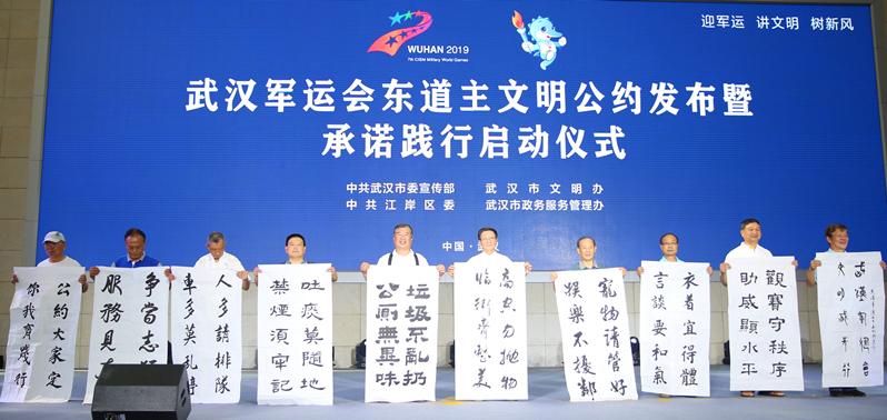《武汉军运会东道主文明公约》发布 当好东道主展示新形象