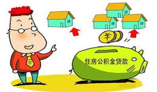 鞍山住房公积金贷款额度最多是多少哪位知道