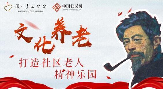 武汉闻一多基金会·红烛之光文化养老